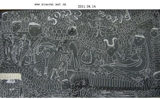 2011黑板画(1)_张小翠(一朵安)的个人网站。